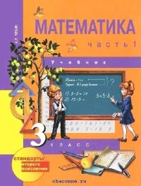Математика 3 кл. Учебник в 2х частях часть 1я